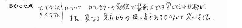 エゴグラム感想02